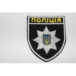 Нашивка шеврон полиция